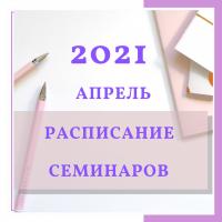 Расписание семинаров апрель 2021